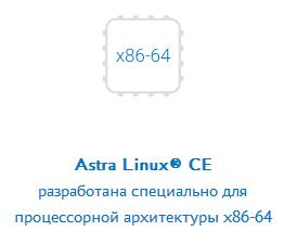 ОС Astralinux Common Edition